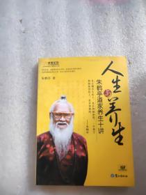 人生与养生:朱鹤亭道家养生十讲