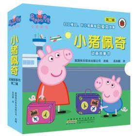 小猪佩奇 书主题绘本第二辑全套5册 粉红猪小妹佩琪peppa pig0-3-4-5-6周岁幼儿园儿童睡前卡通动漫早教图画故事绘本书籍正版 正版