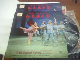 中国唱片M-837:革命现代样板戏---33转红色娘子军选曲 2张共4面