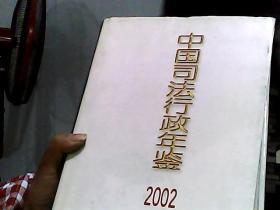 中国司法行政年鉴 2002