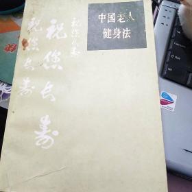 中国老人健身法