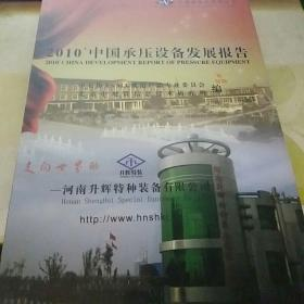 2010年 中国承压设备发展报告     28