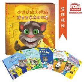 正版5册宝宝好习惯养成绘本0-3-6周岁儿童情绪管理与性格培养幼儿园早教启蒙故事书阅读书籍图画书连环画会说话的我的汤姆猫安吉拉