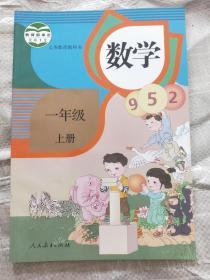 全新正版人教版小学数学1一年级上册语文课本
