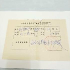 《军队机关干部宿舍分配通知单》中国军队配给制。房子分配通知单。