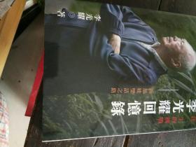 李光耀回忆录我一生的挑战,新加坡双语之路