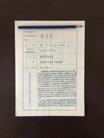 教育学家 邹有华亲笔手迹一张四页
