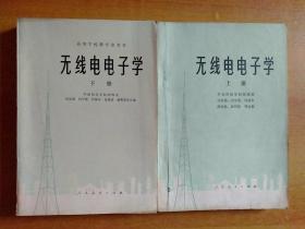 无线电电子学(上下册)