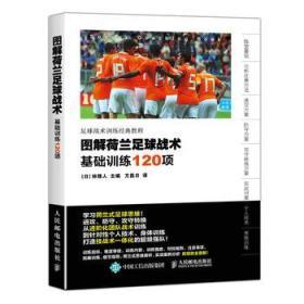 图解荷兰足球战术 正版 【日】林雅人  9787115434531