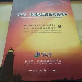 2012年 中国承压设备发展报告     J