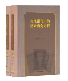 当地报刊中的绍兴商会史料(16开精装 全二册)