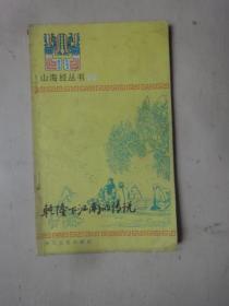 山海经故事丛书:乾隆下江南的传说