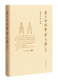 全新正版 戴志强钱币学文集(续编)中华书局 戴志强 著 戴越 编