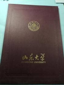 山东大学捐赠证书  实拍 实录 品如图