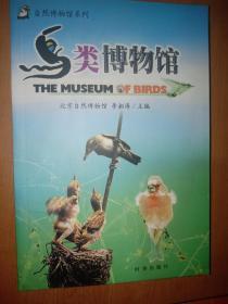 鸟类博物馆
