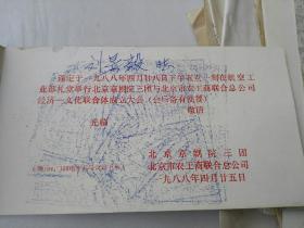 1988年 请柬 北京京剧院三团 北京市农工商联合总公司  请刘景毅的 1张  货号AA5