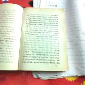 学习马克思恩格斯列宁六本书参考材料(红皮软精装)
