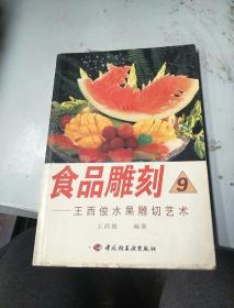 食品雕刻.9.王西俊水果雕切艺术
