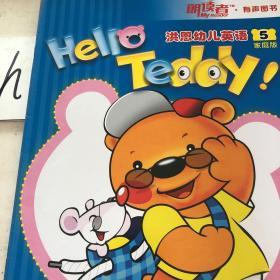 hello Teddy5