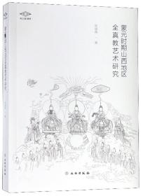 蒙元时期山西地区全真教艺术研究/考古新视野