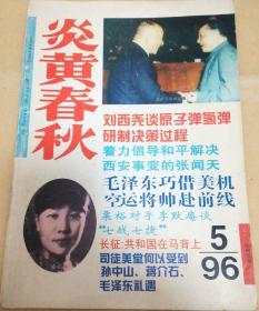 《炎黄春秋》1996.5总第50期