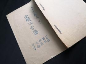 金刚流音谱 八净寺篇之一,出版年月不详,类似油印,或寺院自印,仅10页