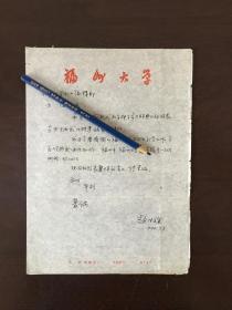 福州大学教授 赵德縯信札一页 亲笔手迹一张三页