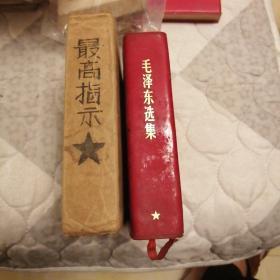 毛泽东选集(64K一卷本)1968版,内部近全新,好品有外封套