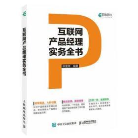 互联网产品经理实务全书 正版 林富荣  9787115466792