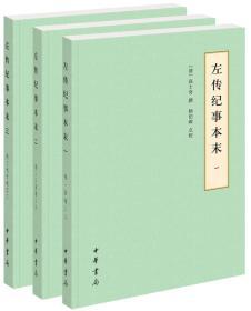 左传纪事本末(历代纪事本末·简体横排本·全3册)