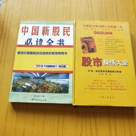 股市操练大全.中国新股民必读全书.2本合售