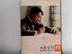 大众电影 1965年8-9期合刊