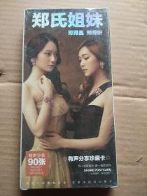 郑氏姐妹明信片