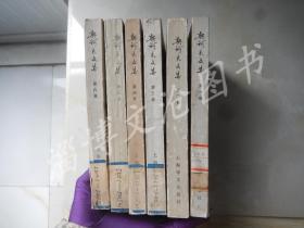 契诃夫文集(1-6卷)6本合售【见描述】