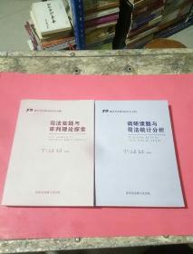 重庆审判理论研究丛书: 司法实践与审判理论探索+调研课题与司法统计分析(两本合售)