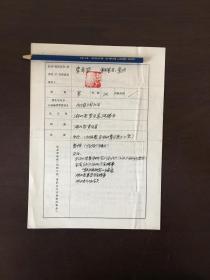 武汉大学教授 李希贤亲笔手迹一张四页