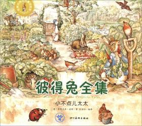 世界大师经典童话绘本--彼得兔全集·小不点太太(绘本)