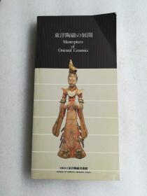 东洋陶磁の展开  精美中国瓷器和高丽瓷器图录