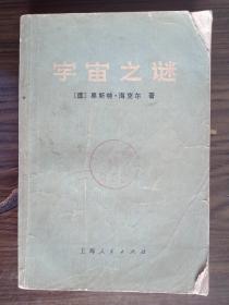 宇宙之谜,关于一元论哲学的通俗读物(文革版)