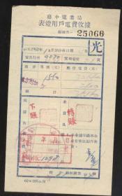 電業管理總局 察中電業局1952年10月表燈用戶電費收據(2019.5.12日上