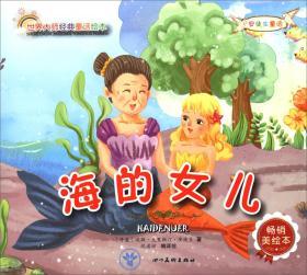D-安徒生童话故事:海的女儿(畅销美绘本)