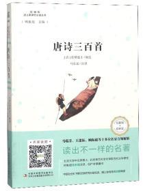 唐诗三百首(互联网+创新版部编版)/
