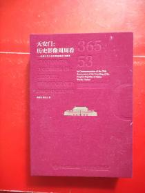 天安门历史影像周周看纪念中华人民共和国成立70周年