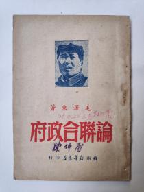 论联合政府(1949年苏南新华书店初版、附购书发票)