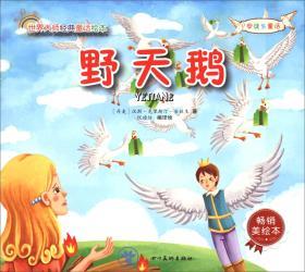 (畅销美绘)安徒生童话故事:野天鹅