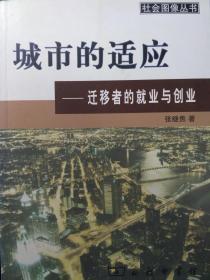 城市的适应:迁移者的就业与创业