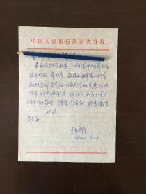 吉林财经大学教授 赵尚质信札一页 亲笔手迹一张四页