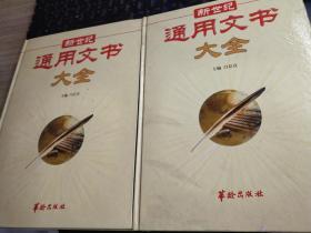 新世纪通用文书大全(精装 16开 上下2册全 95品 原价498 现价90)