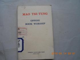 32989《毛泽东反对本本主义》(英文版)馆藏