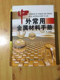 中外常用金属材料手册(巨厚16开精装)